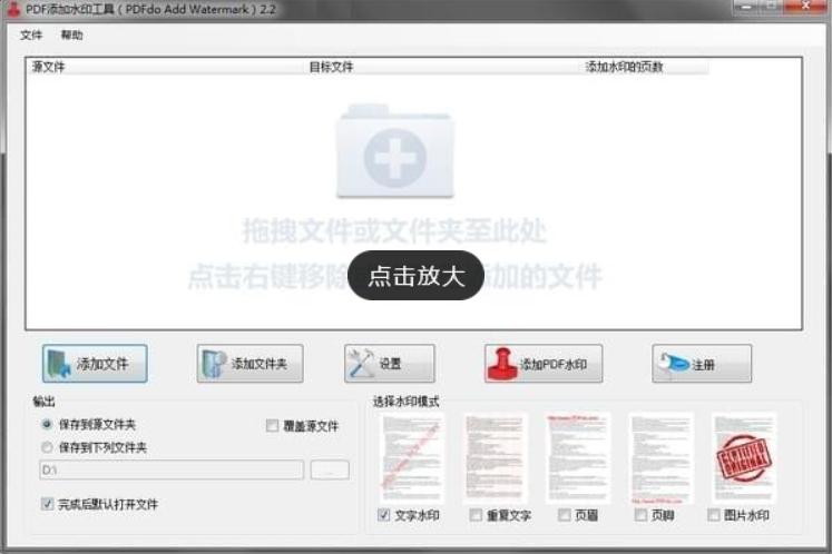 PDF添加水印工具-在线pdf去水印工具